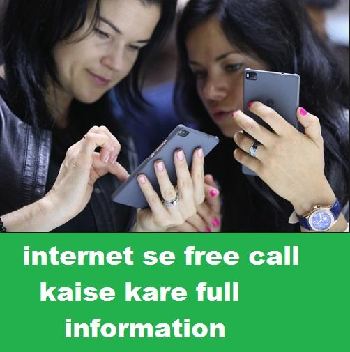 Internet se Free Call kaise kare full information