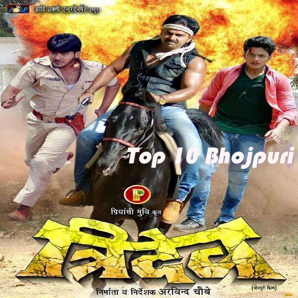 Arvind Akela Kallu, Pawan Singh Next Upcoming film Tridev 2016/2017 Wiki, Poster, Release date, Songs list