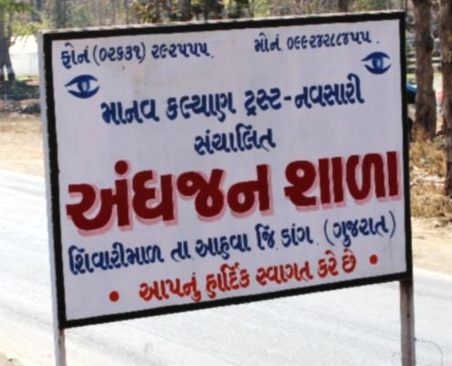 Before Shirdi, Shivarimal and After Saputara, Shivarimal - Story of a School for Blind Children