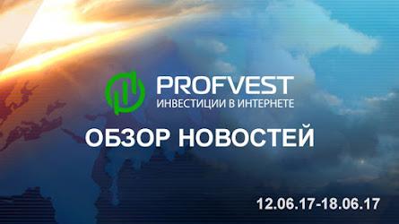 Обзор важнейших новостей из мира финансов и экономики за 12.06.17 - 18.06.17