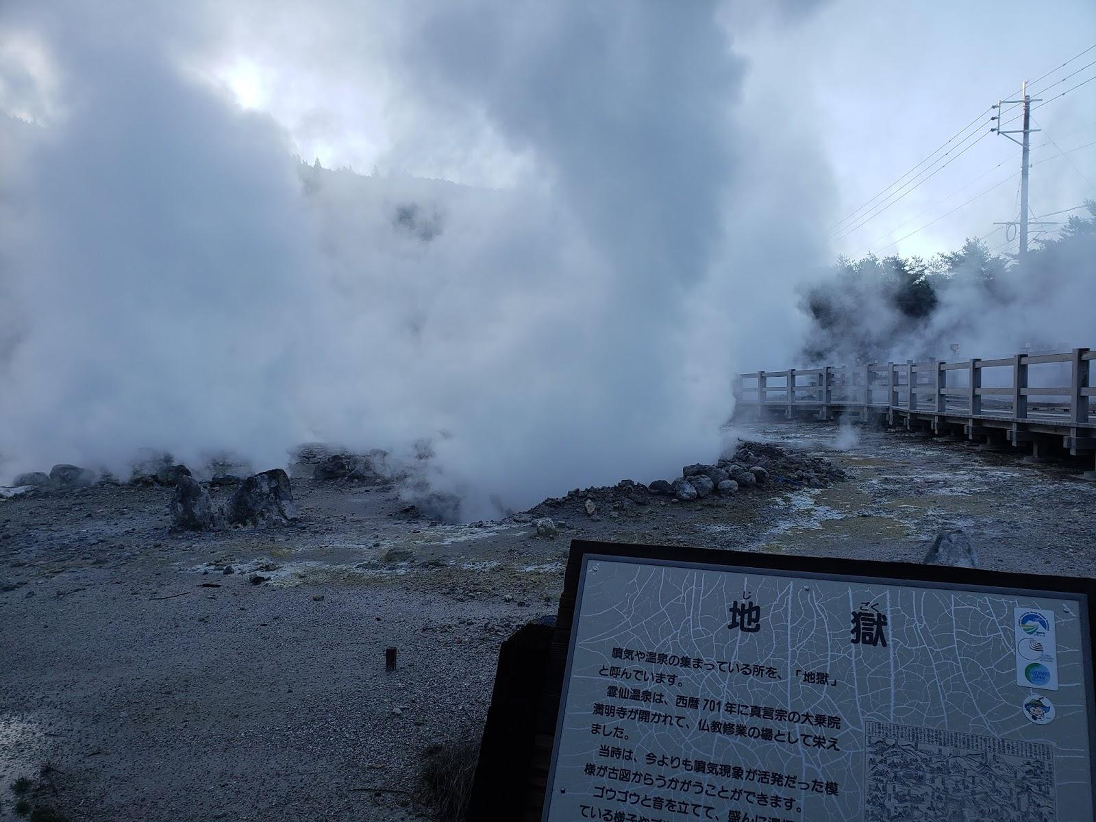 雲仙地獄1