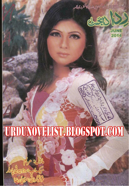 Hina Digest June 2015 Pdf