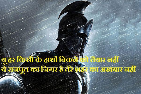 Latest Rajputana Attitude Status In Hindi