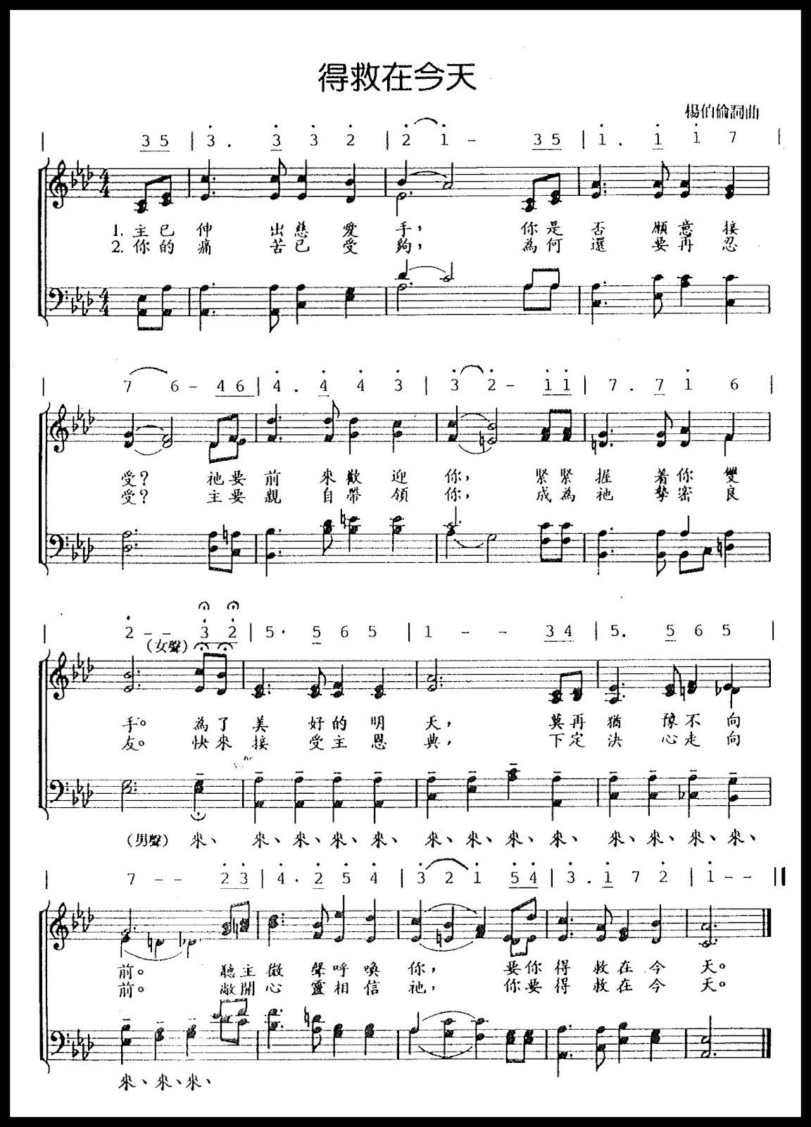聖樂作曲家 - 楊伯倫先生的音樂分享: 得救在今天