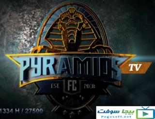 قناة بيراميدز الرياضية بث مباشر