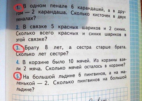 Странные Задачи Из Современных Школьных Учебников