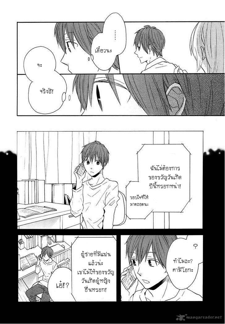 Bokura no Kiseki - หน้า 26