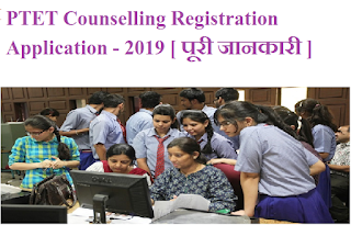 PTET 2019 Counselling Registration Application for BA BED & BSC BED यहाँ से भरे