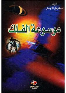 تحميل موسوعة الفلك - خزعل الماجدي pdf