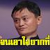 """เจ็บแต่จริง! แจ๊ค หม่า มหาเศรษฐีอันดับ1ของจีนเผย """"คนจน"""" คือคนที่เอาใจยากที่สุด เพราะเหตุนี้"""