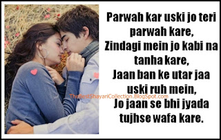 Wafa shayari in hindi wallpaper photo shayari images pictiure foto shayari hindi romantic pyaar love shayari.jpg