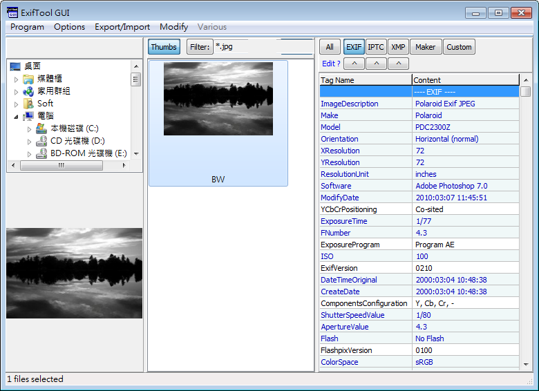 Exif 資訊編輯軟體推薦:ExifTool GUI Portable 免安裝版下載