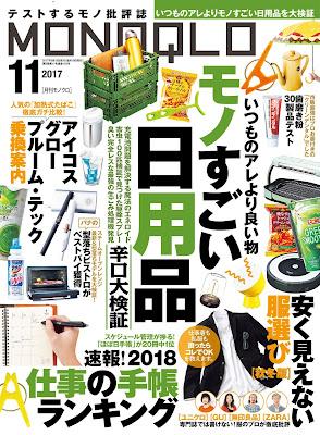 MONOQLO(モノクロ) 2017年11月号 raw zip dl
