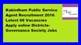 Kabirdham Public Service Agent Recruitment 2016 Latest 68 Vacancies Apply online Districte-Governance Society Jobs