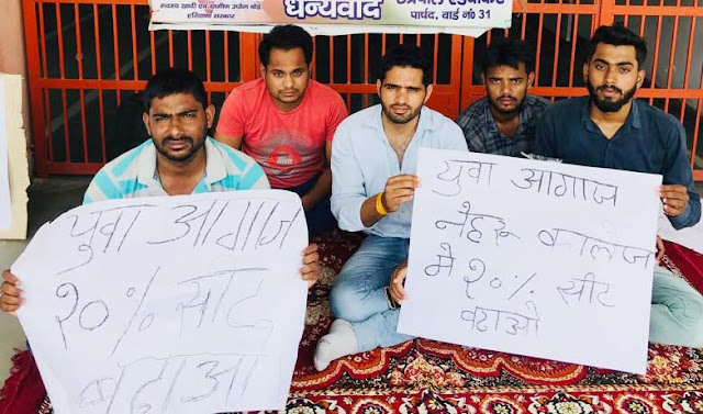 Yuva Aagaj Sangthan started today with the hunger strike, the demand for colleges to increase 20 per cent seats