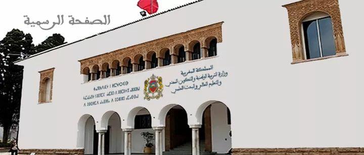 + اللوائح الكاملة … وزارة التربية الوطنية تعلن عن النتائج النهائية لامتحانات الكفاءة المهنية برسم سنة 2018