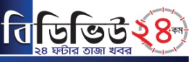 bdview24.com | Bangla News Portal.