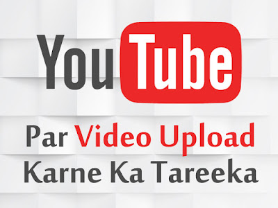Youtube Par Video Upload Karne Ka Tarika