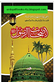 Ashab-ur-Rasool Follower of Rasool book