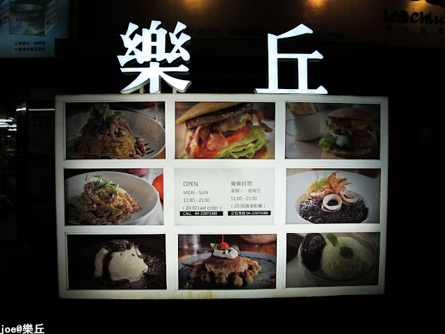 IMG 6832 - 【台中美食】樂丘廚房 獨創美式鬆餅堡 || 燉飯 || 義大利麵 || 烈日鬆餅 || 每樣都好好吃 甜品控的最愛!!!