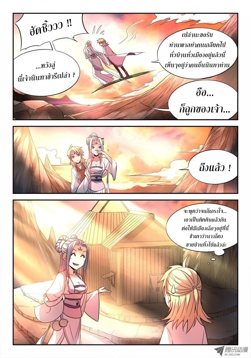 อ่านการ์ตูน Spirit Blade Mountain 26 ภาพที่ 9