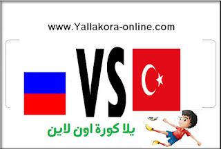 مشاهدة مباراة تركيا وروسيا بث مباشر بتاريخ 31-08-2016 مباراة ودية
