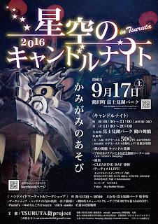 Starry Sky Hoshizora Candle Night in Tsuruta 2016 poster 平成28年星空のキャンドルナイトイン鶴田 ポスター