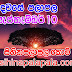 Lagna Palapala Ada Dawase  | ලග්න පලාපල | Sathiye Lagna Palapala 2020 | 2020-09-10