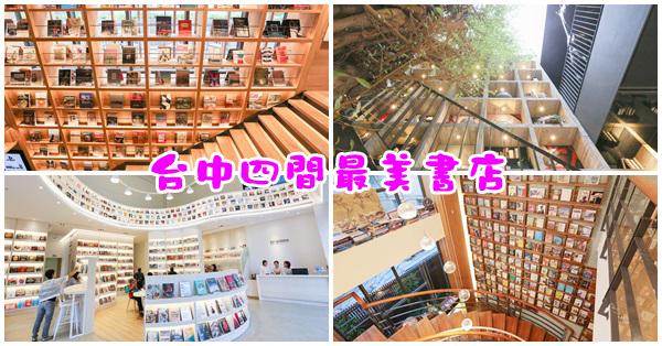 台中四間最美書店|蔦屋書店|樂樂書屋|益品書屋|羅布森書蟲房|看書也能這麼享受