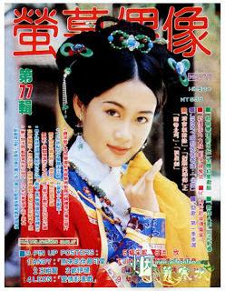 Xem Phim Vận Mệnh Thanh Triều 1994