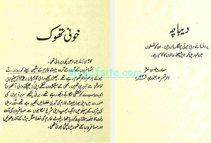 aatishpare-aur-siyah-hashiye book