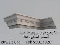 تصميم وتنفيذ ديكورات GRC وتكسية الواجهات الخارجيه