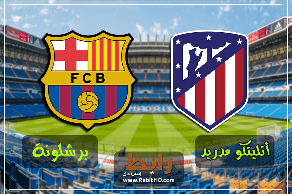 كورة لايف | موعد وتشكيل مباراة برشلونة واتليتيكو مدريد اليوم 24/11/2018
