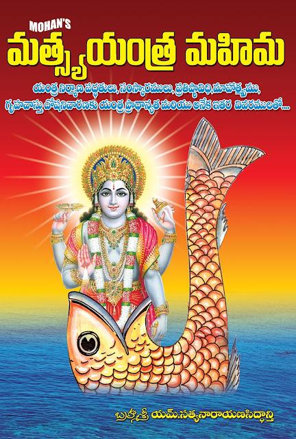 మత్స్య యంత్ర మహిమ Matsya Yantra mahima | GRANTHANIDHI | MOHANPUBLICATIONS | bhaktipustakalu