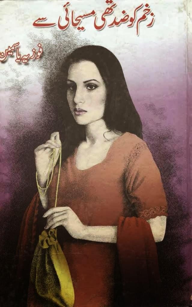 Zakham ko zid thi masehai se Fouzia Yasmeen
