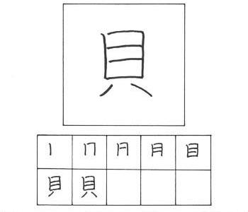 kanji kerang