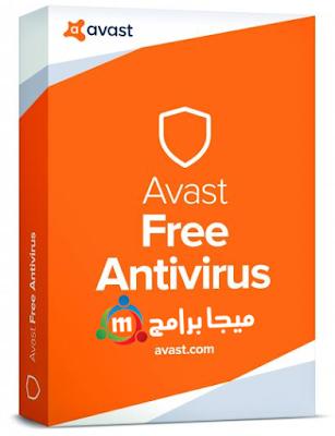 تحميل برنامج avast free antivirus للكمبيوتر