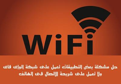 حل مشكلة بعض التطبيقات تعمل على شبكة الواى فاى وﻻ تعمل على شريحة الاتصال فى الهاتف