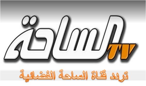 تردد قناة الساحة  - Al Saha TV channel frequency
