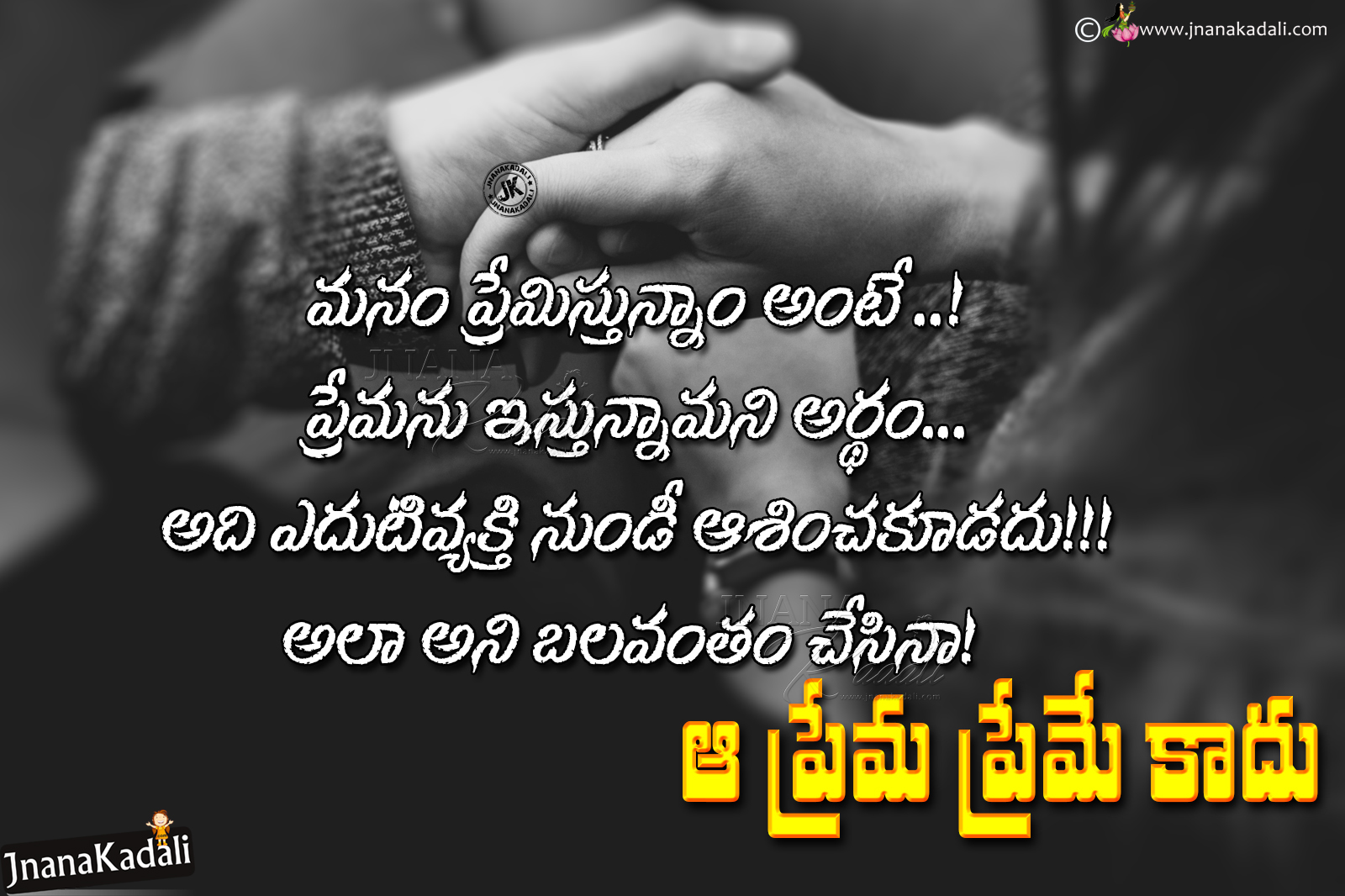 Best Love Meaning Quotes Images In Telugu Heart Touching Love Quotes In Telugu Jnana Kadali Com Telugu Quotes English Quotes Hindi Quotes Tamil Quotes Dharmasandehalu