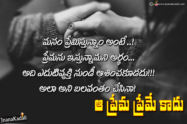 telugu online love messages, best love feeling quotes in telugu, love value messages quotes in telugu