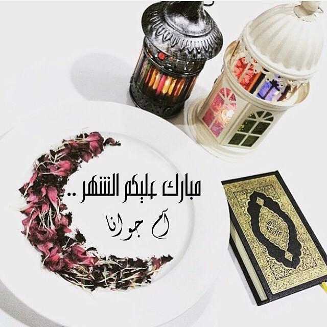 رمزيات انستقرام رمضان كريم 1438-2017