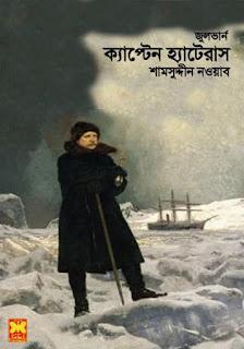 ক্যাপ্টেন হ্যাটেরাস Captain Hateras - জুলভার্ন