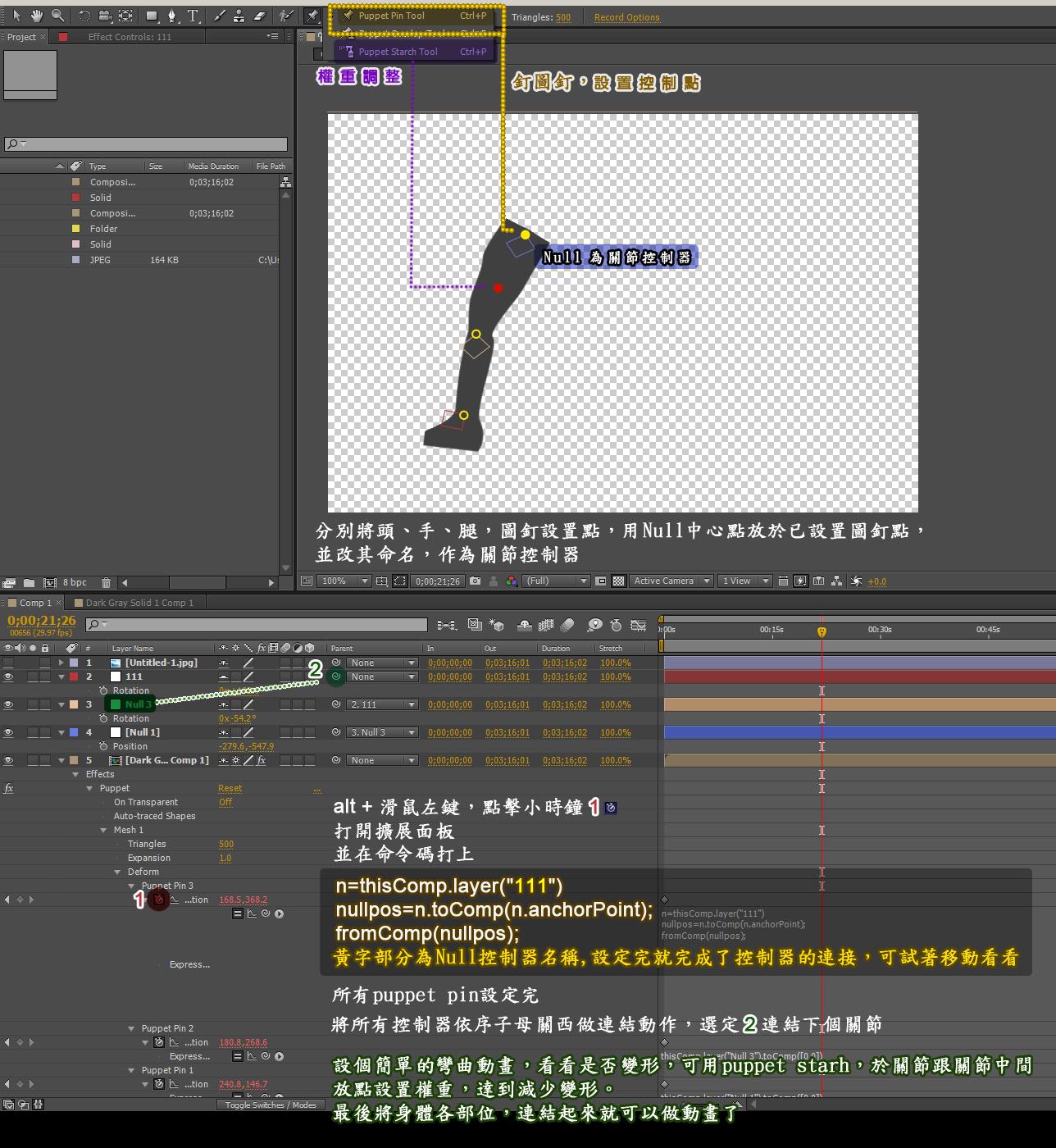 MO Artist Design 小毛 影像創意: AE puppet pin tool 骨架綁定控制器 筆記