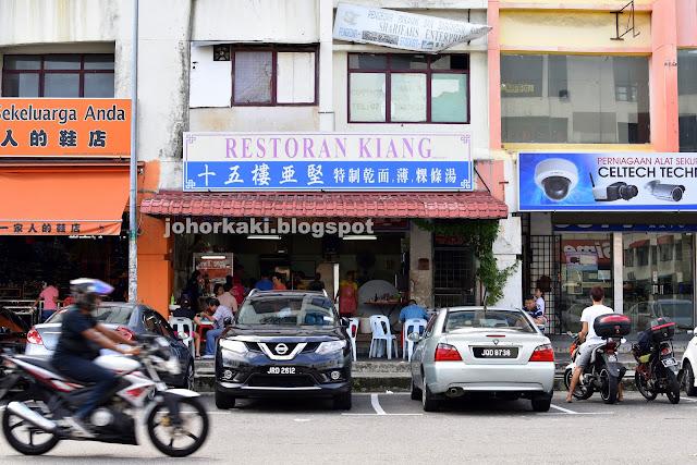 JB-Singapore-Mee-Pok-Bak-Chor-Mee-十五楼亚坚
