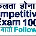 Career Tips : ये हैं बिना कोचिंग के Competition Exams की तैयारी के सिम्पल फंडे