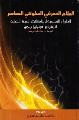 تحميل كتاب منهجية التكامل المعرفي pdf