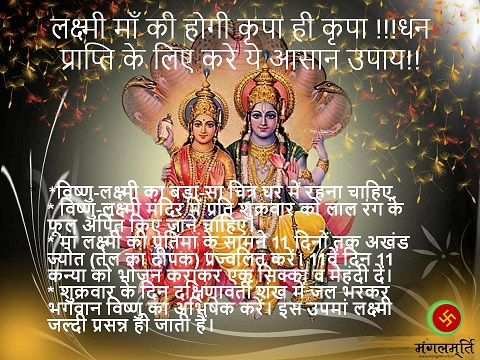 Hinduism, maa laxmi, dhan prapti, diwali 2016, navratri 2016