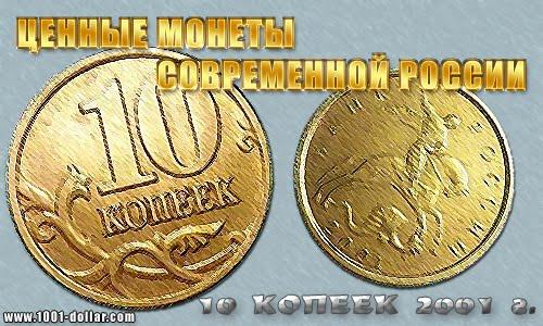 Ценная монета современной России - 10 копеек 2001 г. (СП), с поперечными складками