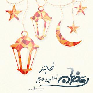 رمضان احلى مع فجر